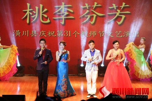 潢川县举办庆祝第31个教师节文艺演出