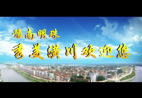 潢川宣传片