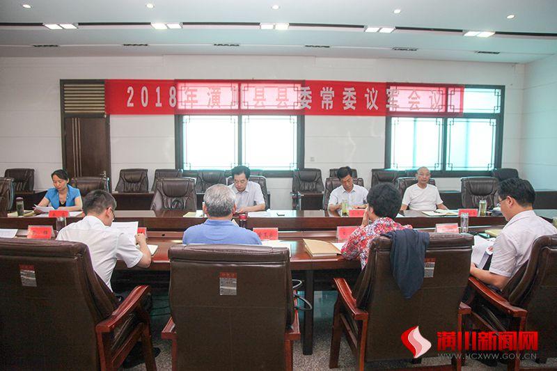 2018年潢川县召开县委常委议军会议