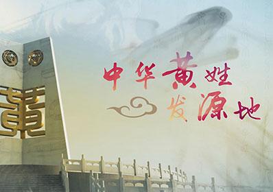 2017年潢川招商宣传片