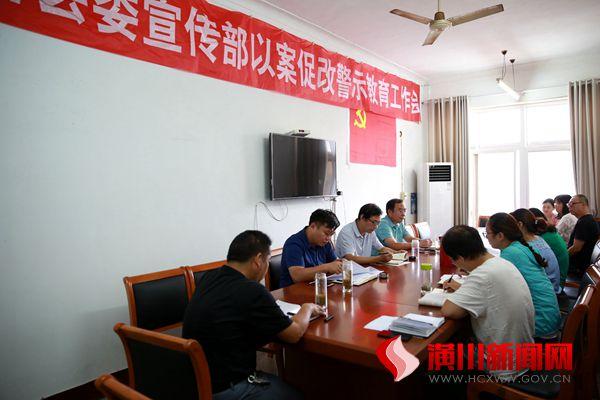 县委宣传部召开以案促改警示教育工作会