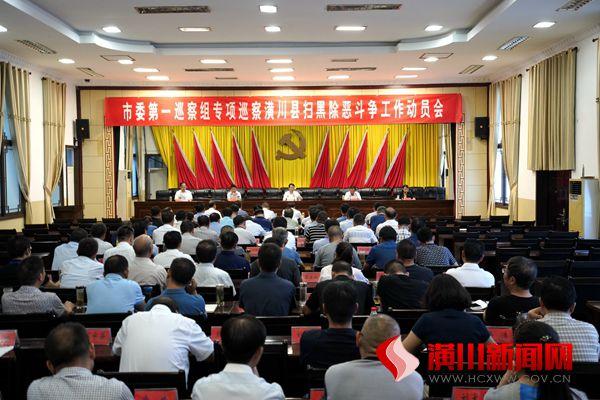 市委第一巡察组专项巡察潢川县扫黑除恶斗争工作动员会召开
