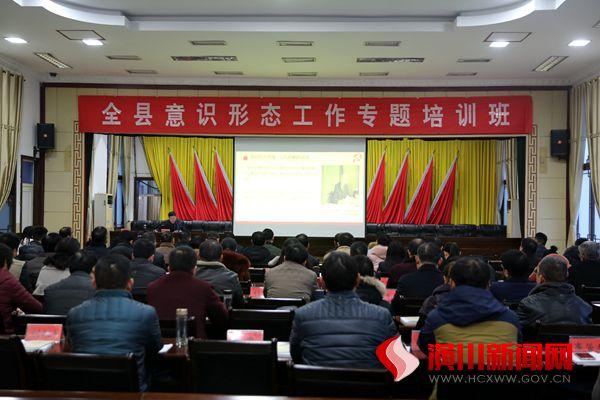潢川县举办全县意识形态工作专题培训班