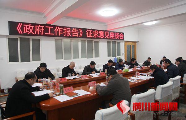 潢川县召开《政府工作报告》征求意见座谈会
