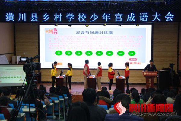 """潢川县2019乡村学校少年宫""""成语大会""""在县青少年活动中心圆满举行"""