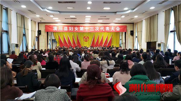 潢川县妇联新一届领导机构产生 31人当选潢川县妇联第十三届执行委员会委员