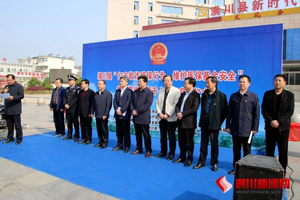 潢川县举行打击欺诈骗保宣传月暨千人 签名启动仪式