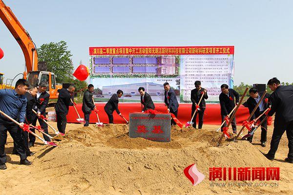 潢川县举行二季度重点项目集中开工活动暨河南阳光朗洁新材料科技有限公司新材料研发项目开工仪式
