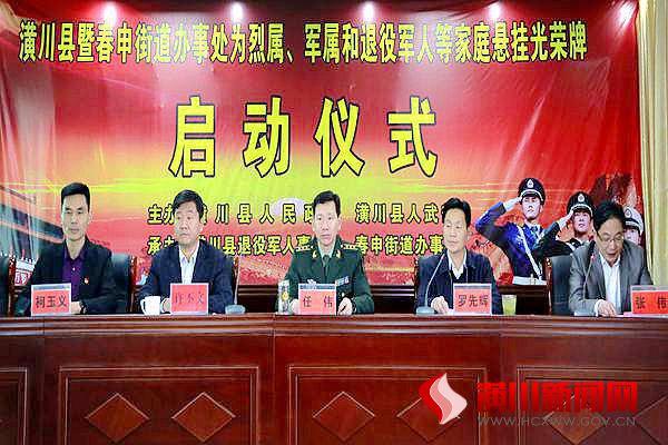 潢川县全面启动为烈属、军属和退役军人等家庭悬挂光荣牌工作
