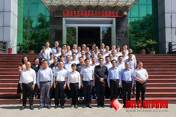 信阳市生态环境局潢川分局举行揭牌仪式