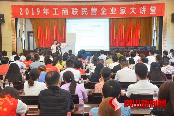 潢川县工商联举办2019年民营企业家大讲堂