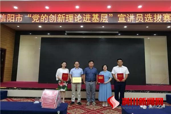 潢川县建好宣讲员队伍 让党的创新理论落地生根