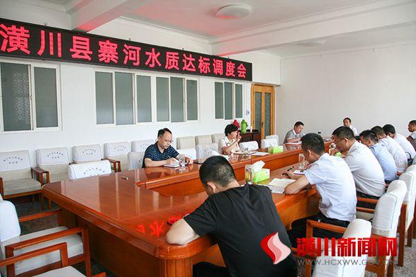 潢川县召开寨河水质达标调度会