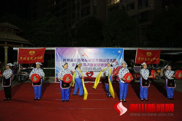 潢川县举办市民文明公约进社区活动