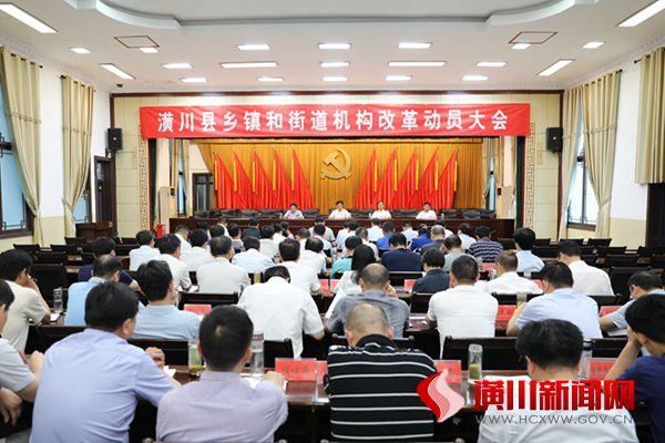潢川县召开乡镇和街道机构改革动员大会