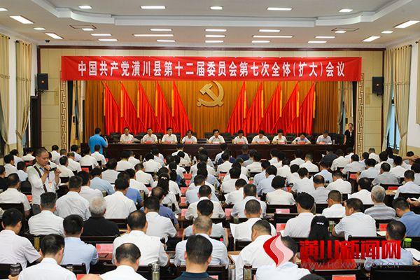 中国共产党潢川县第十二届委员会第七次全体(扩大)会议召开