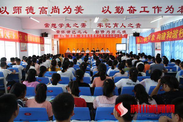 潢川县开展安全教育暨青少年普法志愿行活动