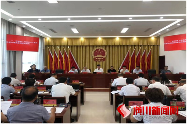 潢川县十四届人大常委会召开第十四次会议