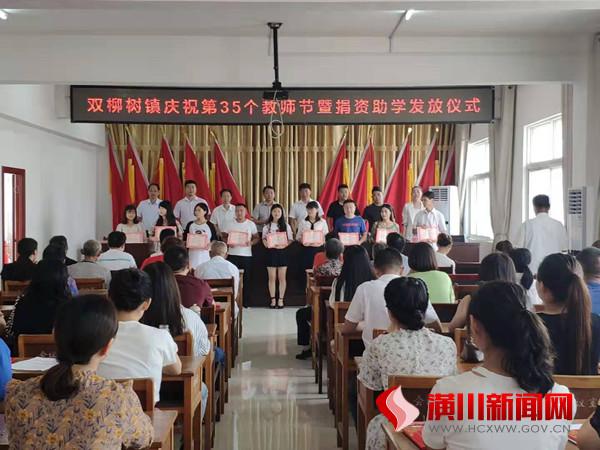 双柳树镇举办庆祝第35个教师节暨捐资助学发放仪式