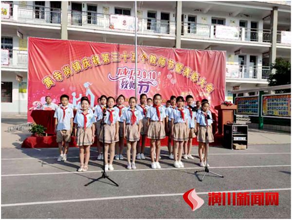 黄寺岗镇召开庆祝第三十五个教师节暨表彰大会