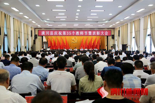 潢川县召开庆祝第35个教师节暨表彰大会