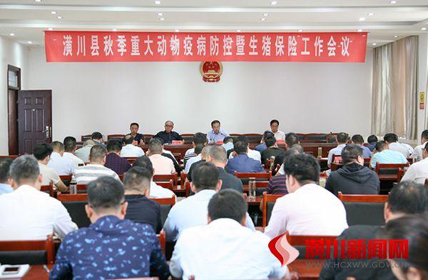 潢川县召开秋季重大动物疫病防控暨生猪保险工作会议
