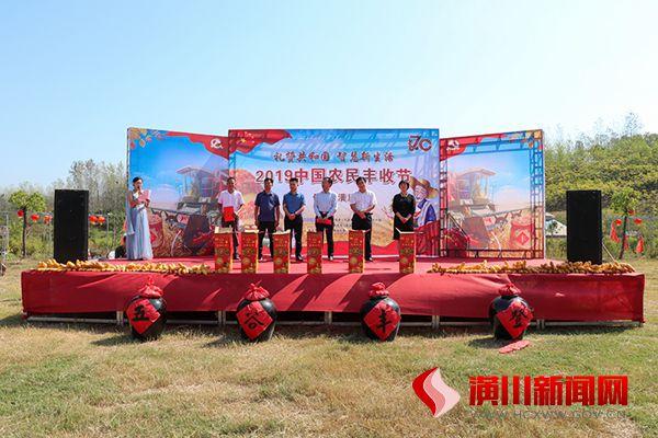 """潢川县举办2019年""""中国农民丰收节""""庆祝活动"""