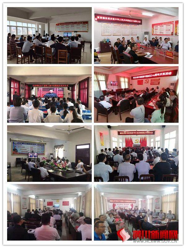潢川县干部群众集中收听收看庆祝中华人民共和国成立70周年大会盛况