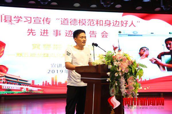 """河南商报客户端:信阳市潢川县让""""身边好人""""引领社会风尚"""