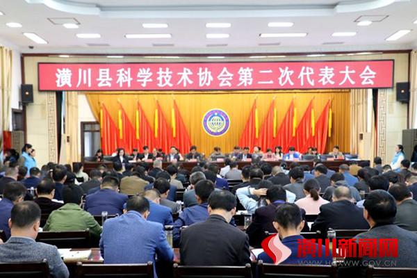 潢川县科学技术协会召开第二次代表大会
