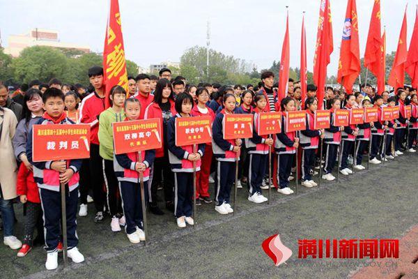 潢川县第45届中小学生田径运动会隆重开幕