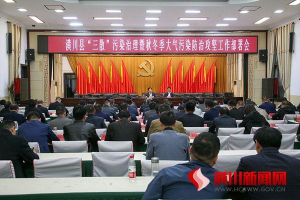 潢川县召开环境污染防治工作部署会