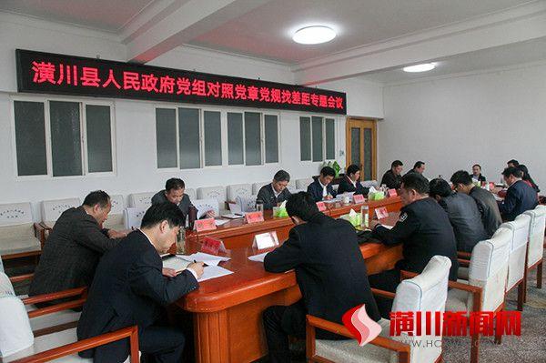 潢川县人民政府党组召开对照党章党规找差距专题会议