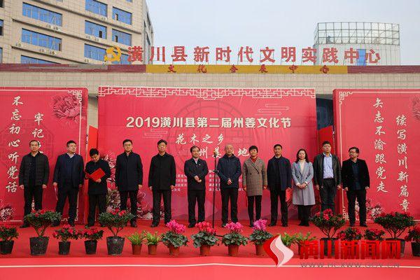 潢川县举办第二届州姜文化节
