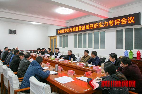 全县经济运行调度暨县域经济实力考评会议召开