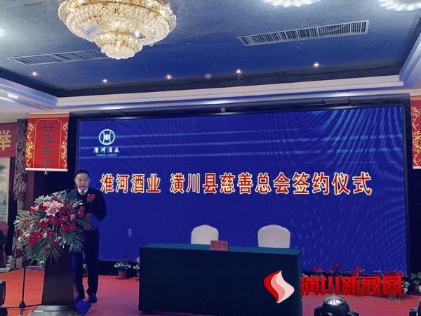 大河网:河南省淮河酒业与潢川县慈善总会签约仪式举行