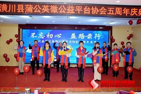 潢川蒲公英微公益平台协会举行五周年庆典
