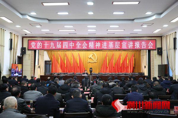 潢川县召开党的十九届四中全会精神进基层宣讲报告会