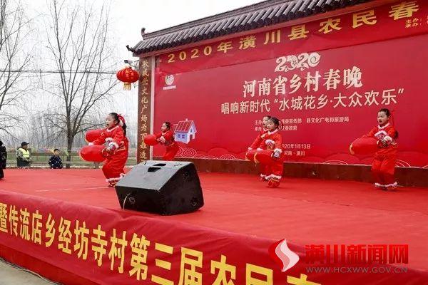 潢川县举办2020年农民春晚