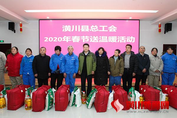 潢川县总工会举行2020年春节送温暖活动