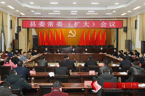 潢川县召开县委常委会(扩大)会议