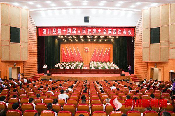 潢川县第十四届人民代表大会第四次会议胜利闭幕