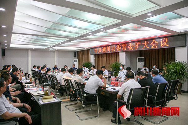 潢川县召开县委常委扩大会议