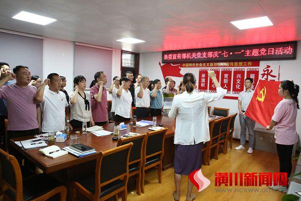 """潢川县委宣传部机关党支部开展""""庆七一""""主题党日活动"""